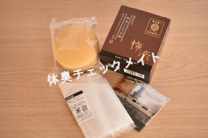 柿のさち石鹸2