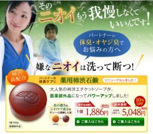 エテルノ薬用柿渋石鹸