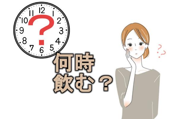 加齢臭サプリ何時に飲む?