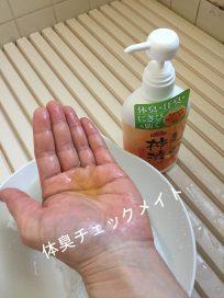 柿渋ボディソープ2