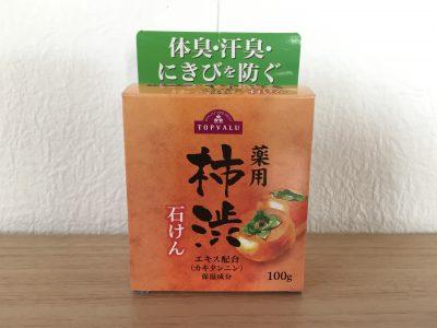 トップバリュー薬用柿渋石鹸1