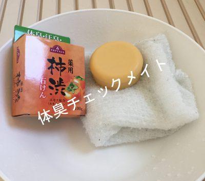 トップバリュー薬用柿渋石鹸3