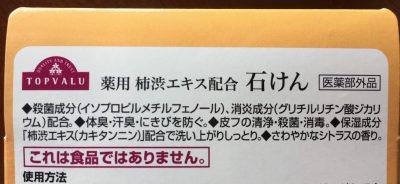 トップバリュー薬用柿渋石鹸2